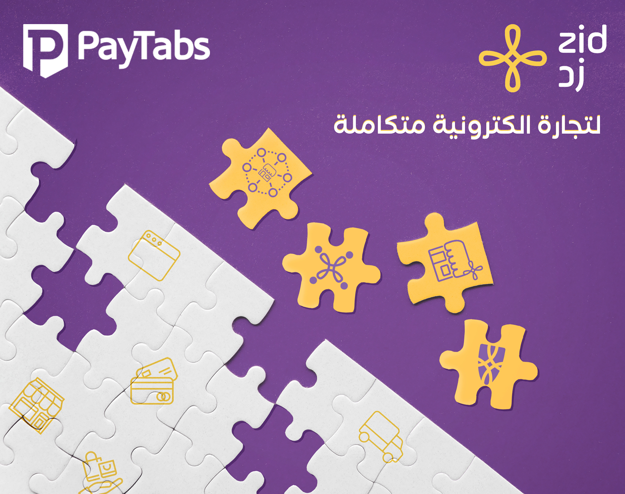 PayTabs-&-Zid-partner-for-integrated-e-commerce