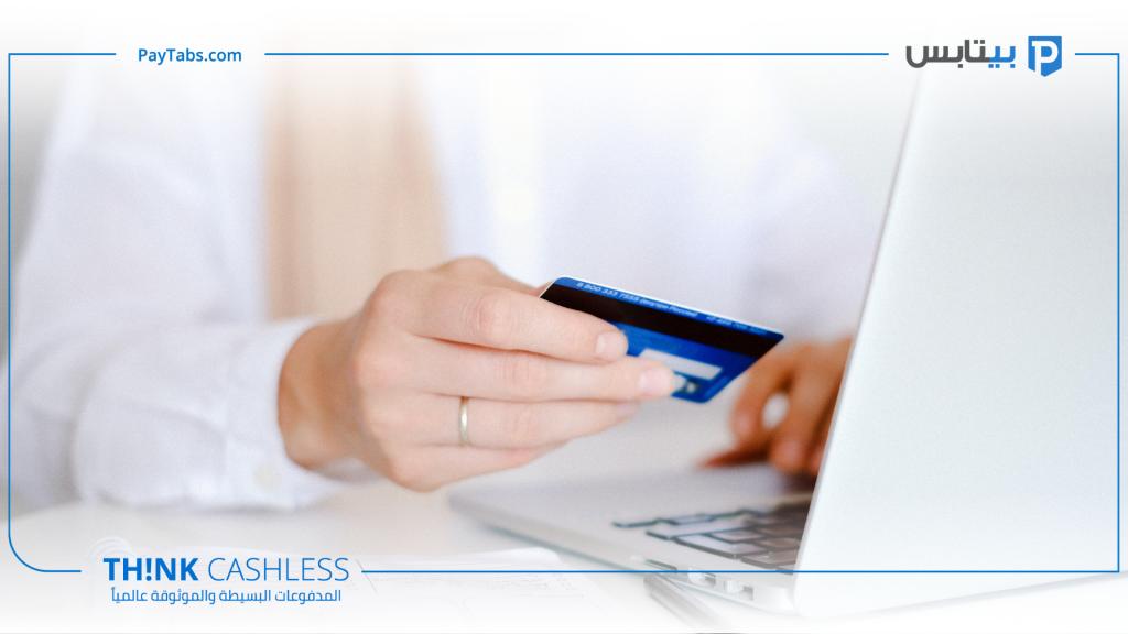 طرق الدفع الأكثر شيوعًا عبر الإنترنت