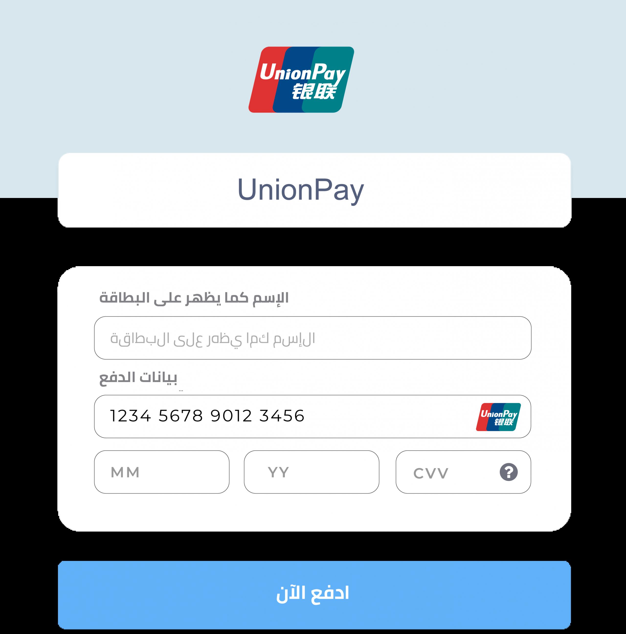 Union Pay, بيتابس